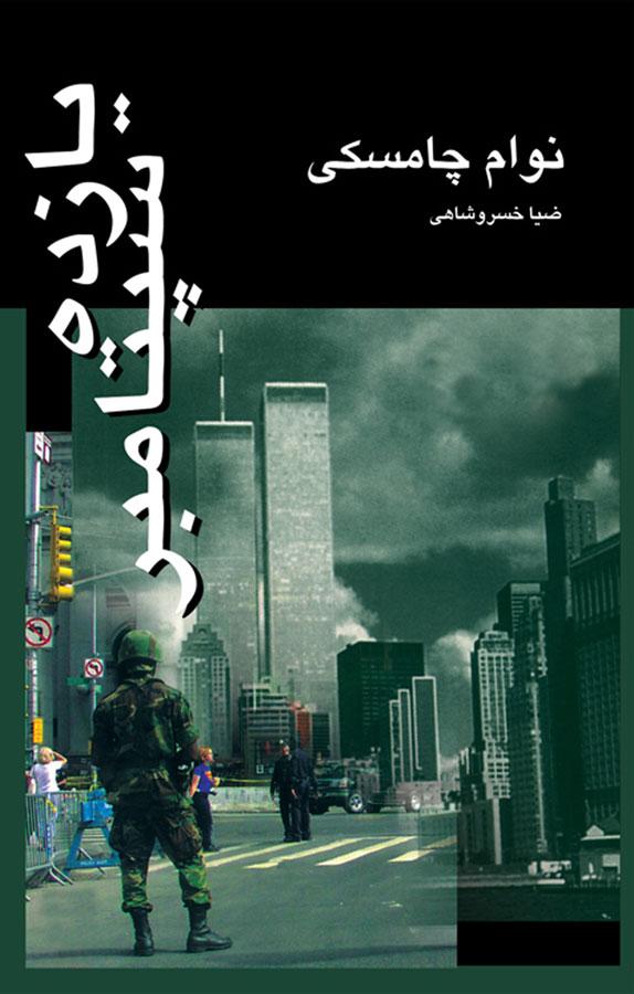 کتاب یازده سپتامبر