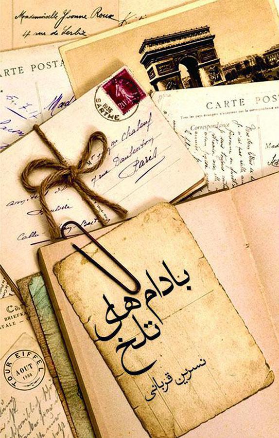 کتاب بادامهای تلخ