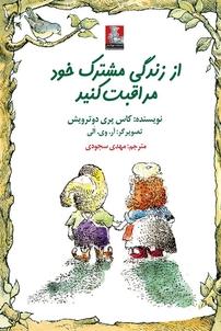 کتاب از زندگی مشترک خود مراقبت کنید