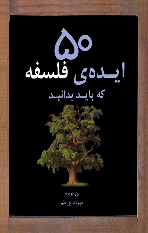 کتاب ۵۰  ایدهی فلسفه