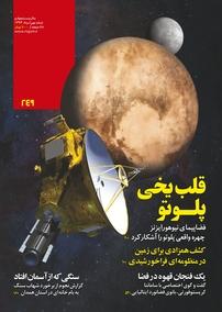 مجله ماهنامه نجوم – شماره ۲۴۹