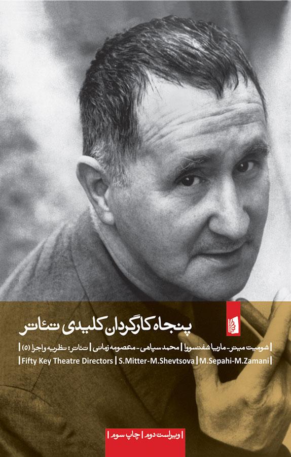 کتاب پنجاه کارگردان کلیدی تئاتر