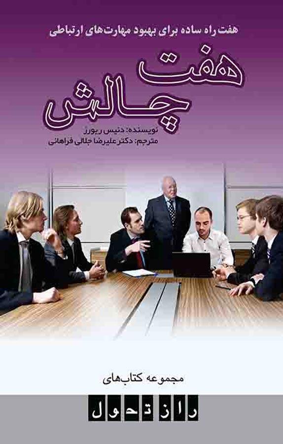 کتاب هفت چالش