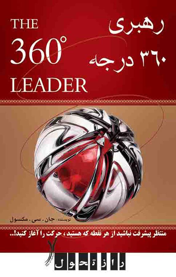 کتاب رهبری ۳۶۰  درجه