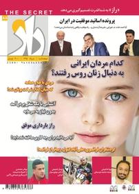 مجله دوهفتهنامه راز- شماره ۸۸