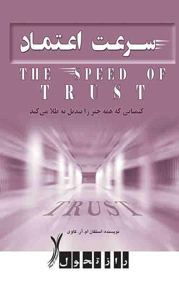 کتاب سرعت اعتماد