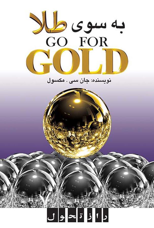 کتاب به سوی طلا