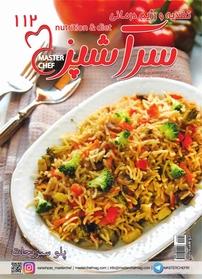 مجله دو هفتهنامه سرآشپز – شماره ۱۱۲