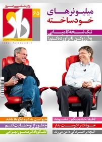 مجله دوهفتهنامه راز- شماره ۶۵