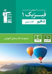 کتاب آموزش فیزیک ۱  دهم تجربی