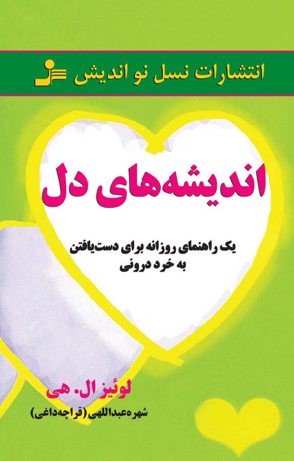 کتاب اندیشههای دل