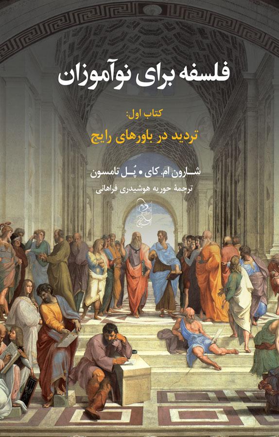 کتاب فلسفه برای نوآموزان