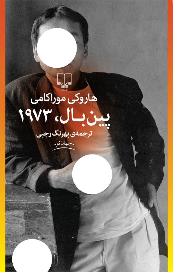 کتاب پینبال ۱۹۷۳