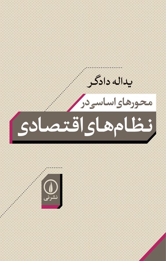 کتاب محورهای اساسی در نظامهای اقتصادی