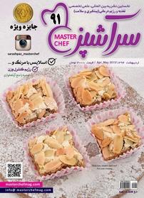 مجله دو هفتهنامه سرآشپز – شماره ۹۱