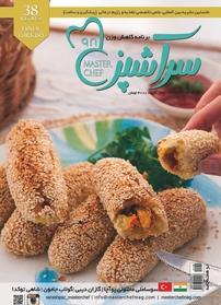 مجله دو هفتهنامه سرآشپز – شماره ۹۸