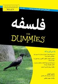 کتاب فلسفه (نسخه PDF)