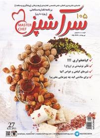 مجله دو هفتهنامه سرآشپز – شماره ۱۰۵