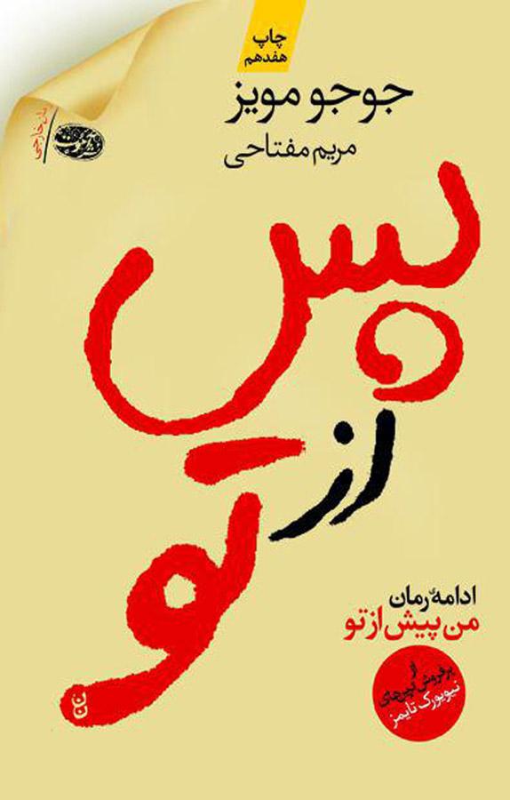 رمان عاشقانه پس از تو   نوشته جوجو مویز   ترجمه مریم مفتاحی