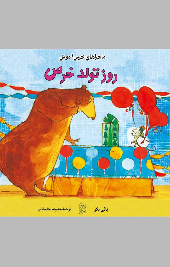 کتاب روز تولد خرس