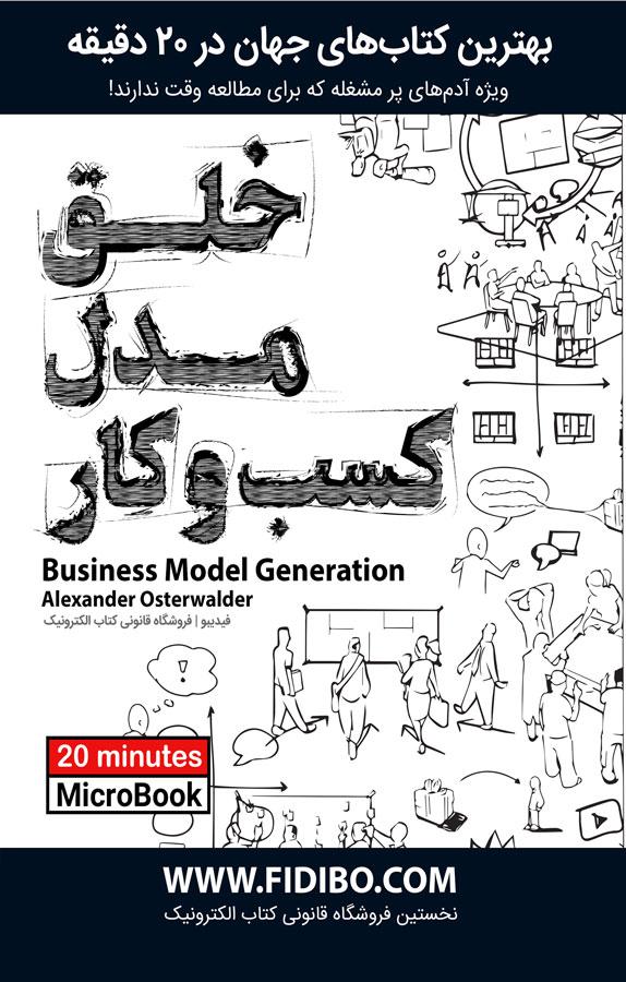 میکروبوک خلق مدل کسبوکار