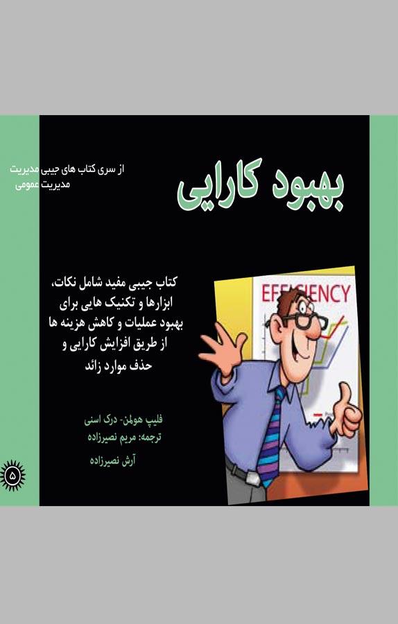 کتاب بهبود کارایی