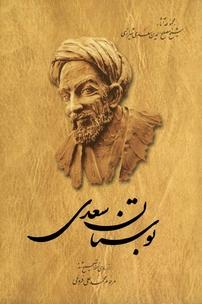 کتاب بوستان سعدی – از روی نسخه تصحیح شده محمدعلی فروغی
