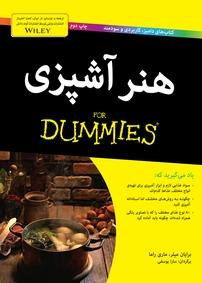 کتاب هنر آشپزی (نسخه PDF)