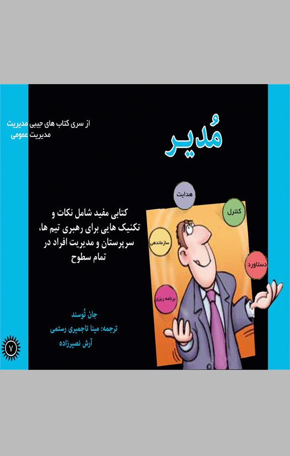 کتاب مدیر
