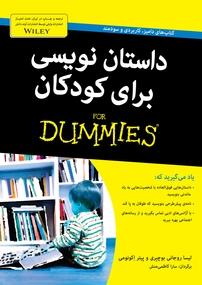 کتاب داستاننویسی برای کودکان (نسخه PDF)