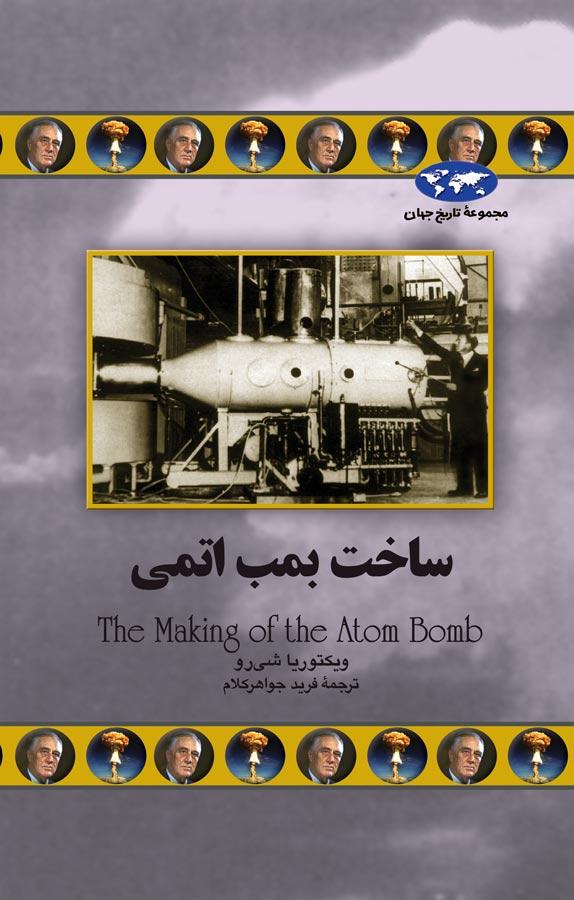 کتاب ساخت بمب اتمی
