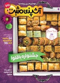 مجله ماهنامه آشپزی مثبت شماره ۶۷
