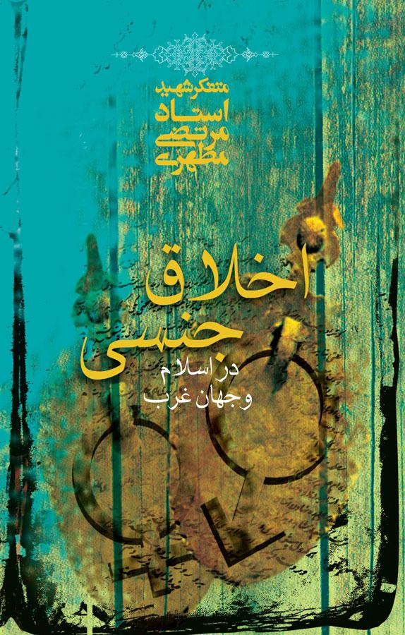 کتاب اخلاق جنسی در اسلام و جهان غرب