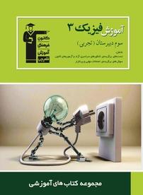 کتاب آموزش فیزیک (۳ ) سوم دبیرستان تجربی (نسخه PDF)
