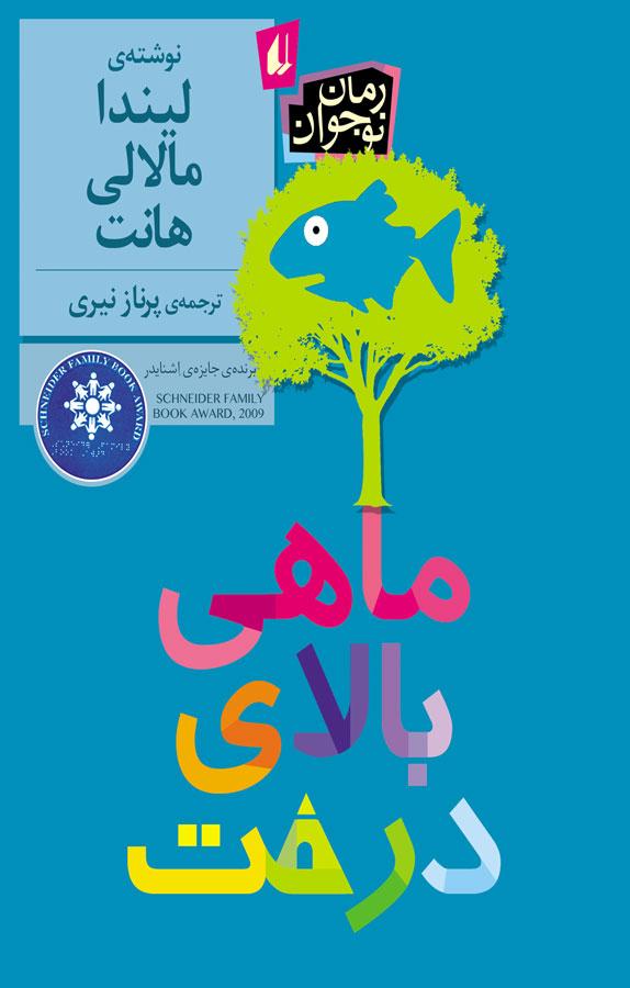 کتاب ماهی بالای درخت