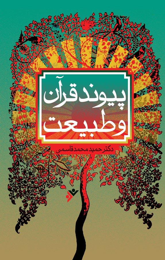 کتاب پیوند قرآن و طبیعت