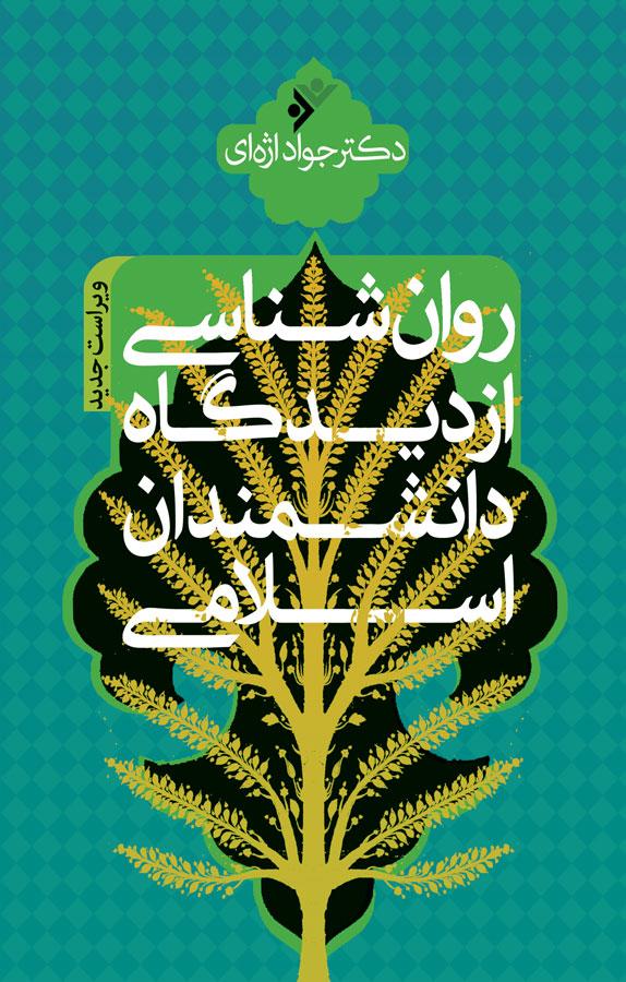 کتاب روانشناسی از دیدگاه دانشمندان اسلامی
