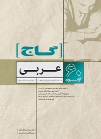 کتاب ۶۰  آزمون عربی – مشترک همهی رشتهها