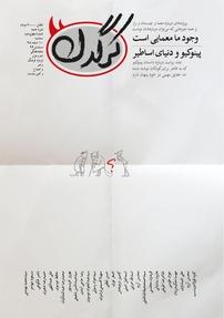 مجله هفتگی کرگدن شماره ۴۲