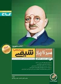 کتاب شیمی پیشدانشگاهی ۱