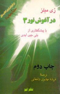 کتاب در آغوش نور - ۳