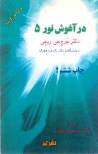 کتاب در آغوش نور - ۵