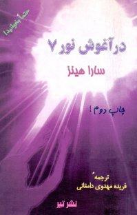 کتاب در آغوش نور ـ ۷