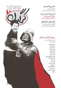 مجله هفتگی کرگدن شماره ۴۴