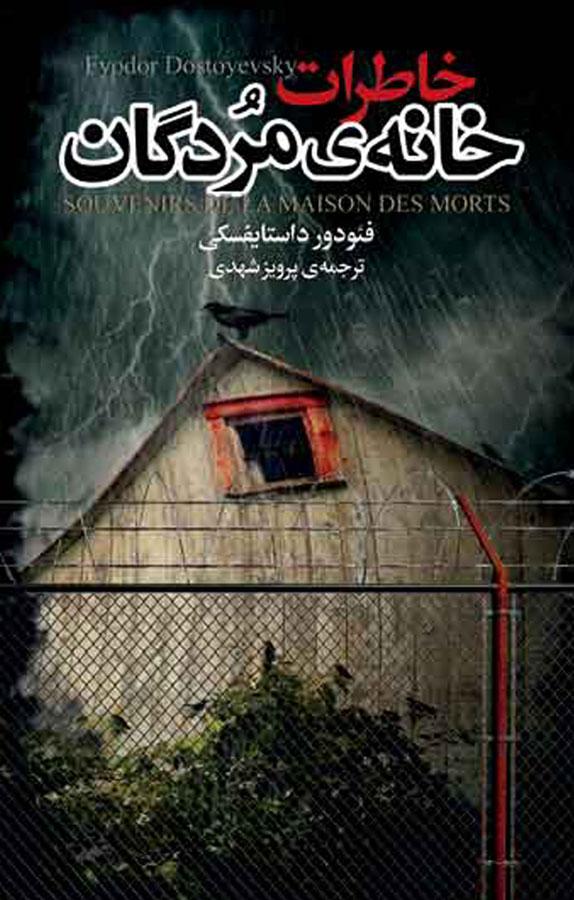 کتاب خاطرات خانهی مردگان