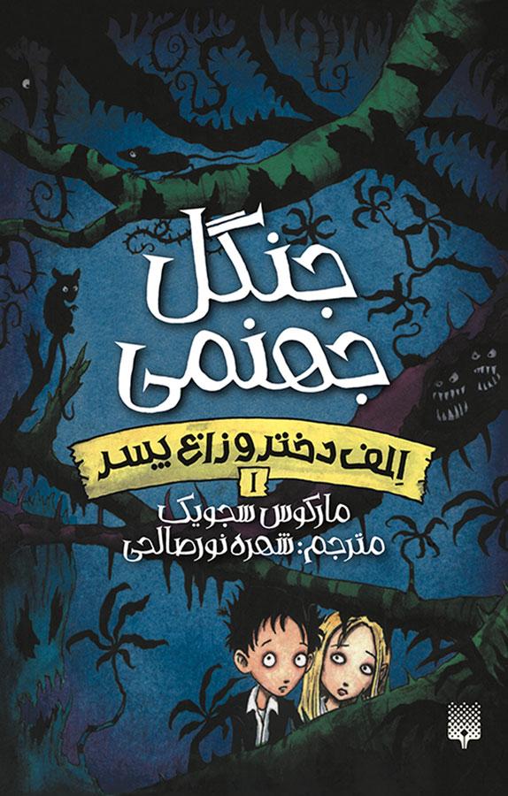 کتاب جنگل جهنمی