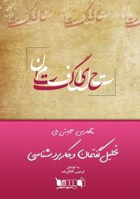 کتاب چهارمین همایش ملی تحلیل گفتمان و کاربردشناسی