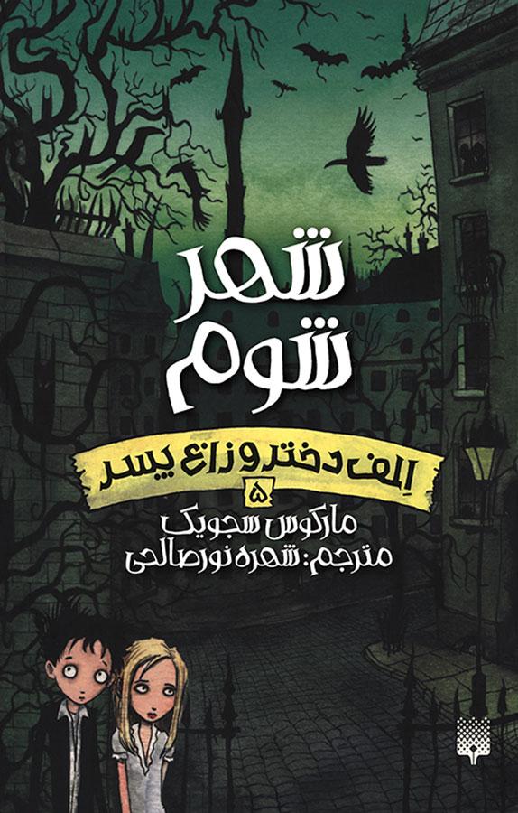 کتاب شهر شوم