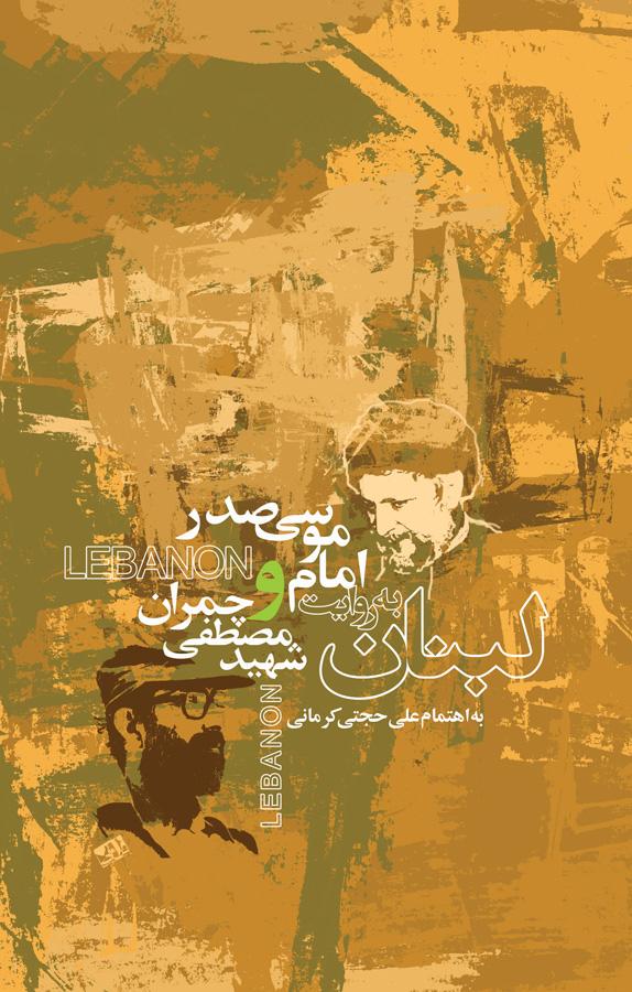 کتاب لبنان به روایت امام موسی صدر و شهید دکتر چمران