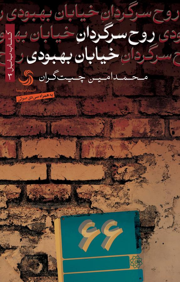 کتاب روح سرگردان خیابان بهبودی